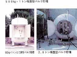 唐津のLPGガス・上下水道工事・太陽光発電・燃料電池は、唐津の株式会社大晴ガスへ! バルク供給システム